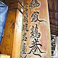 2014-0104-台北-菁桐老街 (27).jpg