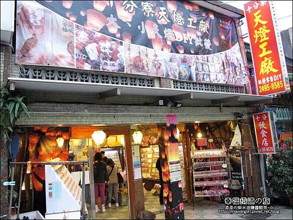 2014-0104-十分老街 (14).jpg