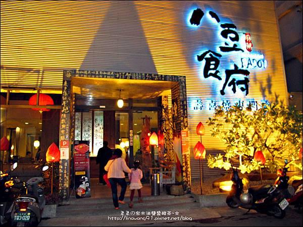 2014-0201-台中-八豆食府.jpg