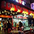2014-0125-新竹-燒鳥串道.jpg