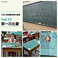 Yuki 6Y第一次參加數學競賽