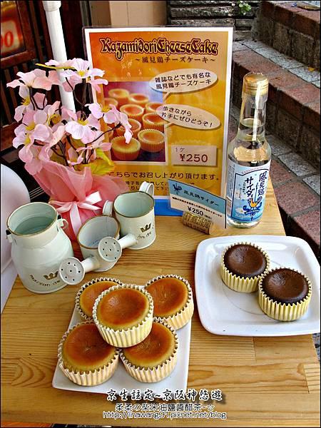 2014-0502-日本-神戶-風見雞本鋪-起司蛋糕冰淇淋 (1).jpg