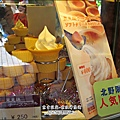 2014-0502-日本-神戶-風見雞本鋪-起司蛋糕冰淇淋 (4).jpg