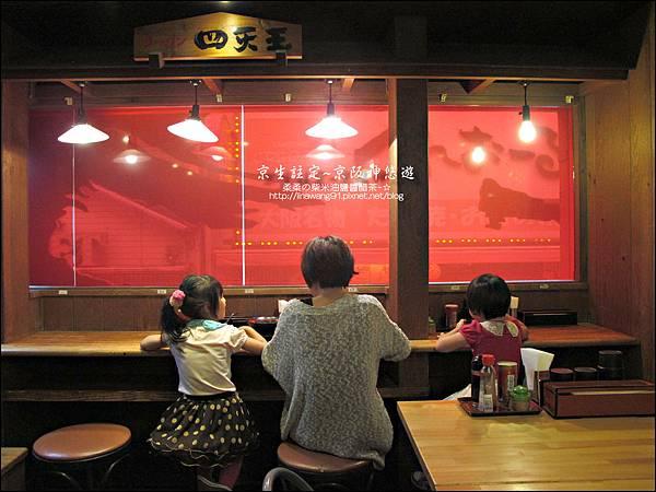 2014-0502-日本-大阪-心齋橋-四天王拉麵 (10).jpg