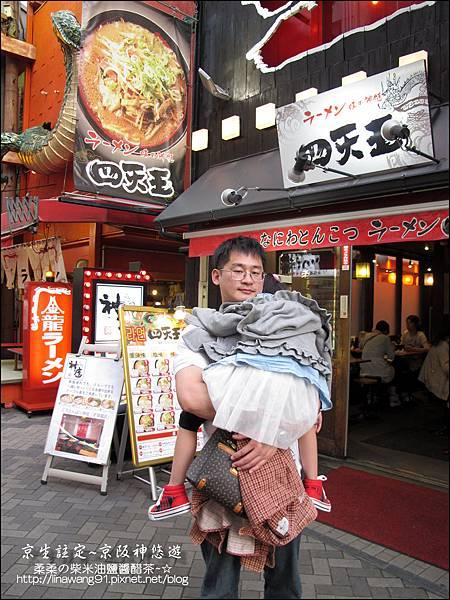 2014-0502-日本-大阪-心齋橋-四天王拉麵 (11).jpg