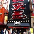 2014-0502-日本-大阪-心齋橋-四天王拉麵.jpg