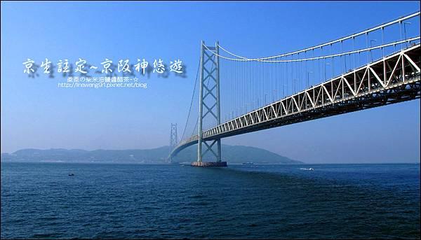 2014-0502-日本-神戶-明石大橋-舞子展望台 (18).jpg