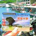 2014-0526-屏東-小琉球-白沙尾觀光港 (13).jpg