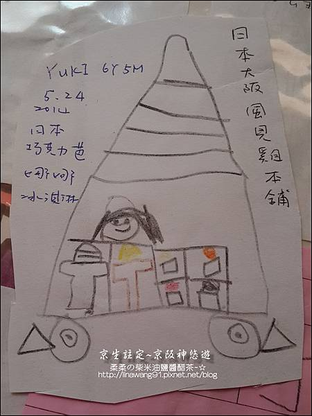 Yuki 6Y5M 畫日本冰淇淋店