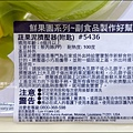 2014-0728-Nuby 鮮果園系列-蔬果泥擠壓器 (1).jpg