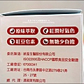2014-1121- U Mate紅豆水 (3).jpg