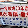 2014-0104-平溪老街 (11).jpg