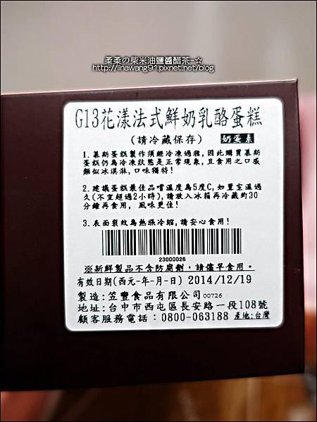 2014-1219-糖村法式鮮奶乳酪蛋糕 (1).jpg