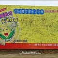2014-1228-嘉義-義竹-玉米迷宮 (3).jpg