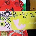 2015-0123-Yuki 7Y-祈福紅袋