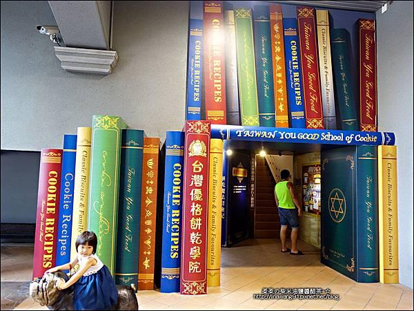 2015-0711-彰化-台灣優格餅乾學院 (1).jpg