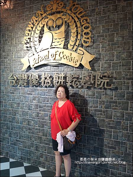 2015-0711-彰化-台灣優格餅乾學院 (24).jpg