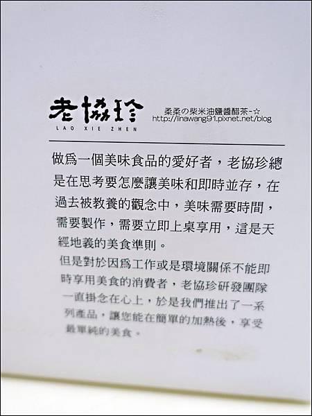 2015-1023-老協珍熬湯麵 (6).jpg