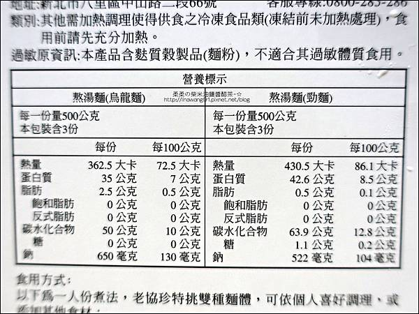 2015-1023-老協珍熬湯麵 (8).jpg