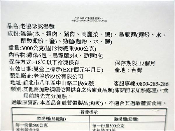 2015-1023-老協珍熬湯麵 (9).jpg