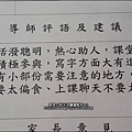 2015-0630-Yuki 一年級下學期成績單