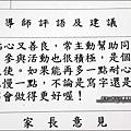 2015-0127-Yuki 一年級上學期成績單