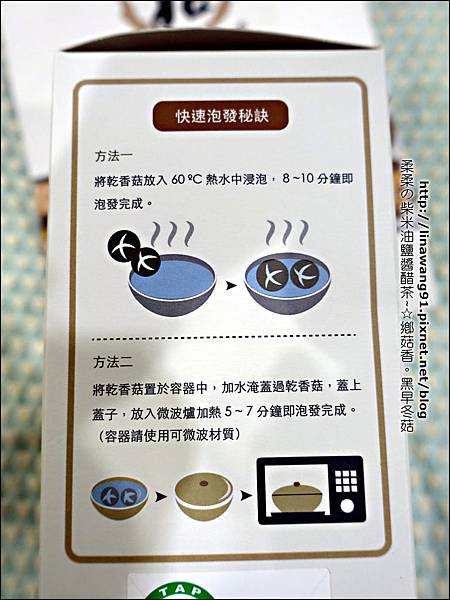 2016-0120-鄉菇香-黑早冬菇.jpg
