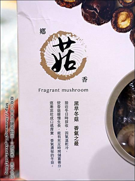 2016-0120-鄉菇香-黑早冬菇 (1).jpg