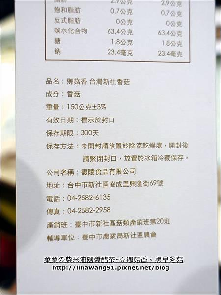 2016-0120-鄉菇香-黑早冬菇 (4).jpg
