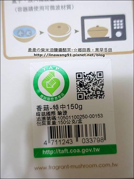 2016-0120-鄉菇香-黑早冬菇 (35).jpg