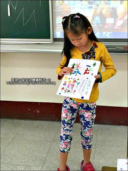 2015-1020-2上-Yuki-學校生字卡 (4)P01.jpg