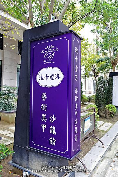 2016-0224-迪卡蜜洛藝術美甲沙龍館 (1).jpg