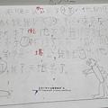 2015-0626-Yuki 7Y6M-學校日記.jpg