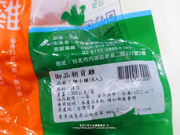 2016-0413-山林水草-朝貢滴雞精-朝貢雞料理 (15)P01.jpg