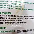 2016-0413-山林水草-朝貢滴雞精-朝貢雞料理 (17)P01.jpg