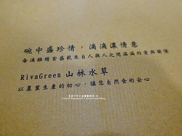 2016-0413-山林水草-朝貢滴雞精-朝貢雞料理 (19)P01.jpg