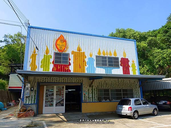 2015-1004-新竹-寶山-蠟燭觀光工廠 (20).jpg