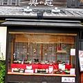 2014-0503-日本-京都-嵐山湯豆腐 (8).jpg