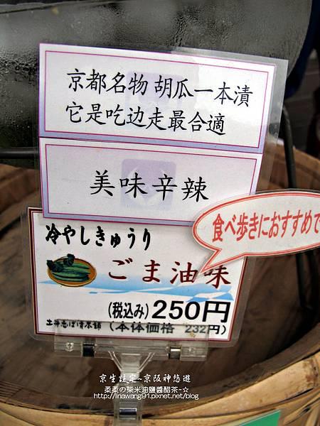 2014-0503-日本-京都-嵐山湯豆腐 (11).jpg