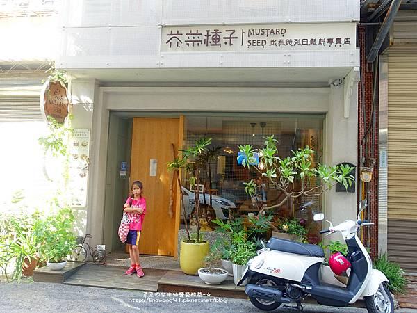 2016-0616-芥菜種子比利時列日鬆餅 (1).jpg