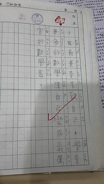 YUKI 9Y9M-作文-的盧馬的介紹-4.jpg
