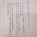 YUKI 9Y9M-作文-的盧馬的介紹.jpg