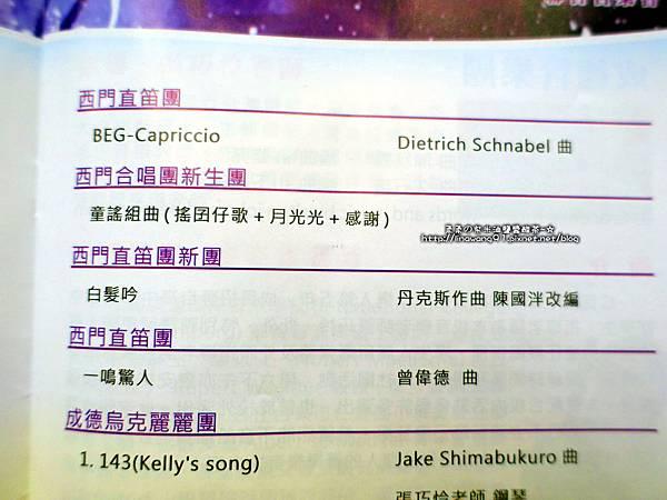 2017-0503-Yuki 9Y4M小學三年級合唱團 (7)P28.jpg
