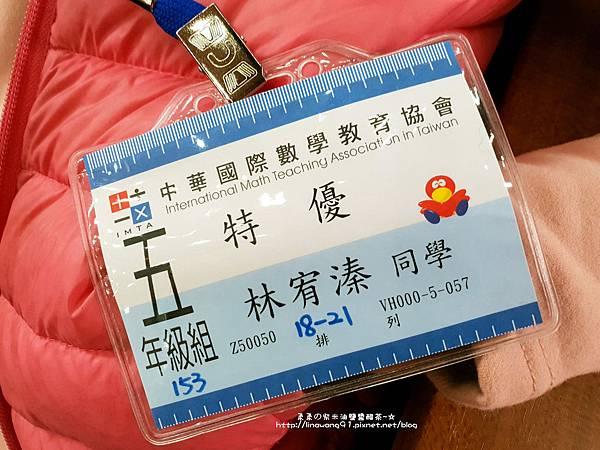2018-1216-第十八屆國際盃數學頒獎顛典禮 (9).jpg