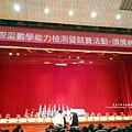 2018-1216-第十八屆國際盃數學頒獎顛典禮 (10).jpg