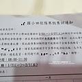 2019-0103-小五上-田徑寒訓.jpg
