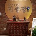 2018-0716-韓國首爾-進豐呈 (19).jpg