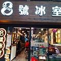 2019-0127-香港遊-8號冰室 (1).jpg