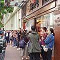 2019-0128-香港遊-甘牌燒鵝 (1).jpg