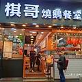 2019-0127-香港遊-棋哥燒鵝 (4).jpg